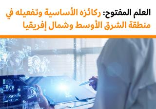 العلم المفتوح: ركائزه الأساسية وتفعيله في منطقة الشرق الأوسط وشمال إفريقيا